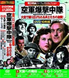 〈戦争映画パーフェクトコレクション〉空軍爆撃中隊[DVD]