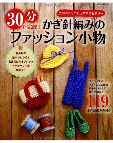 30分で完成! かぎ針編みのファッション小物 (タツミムック)