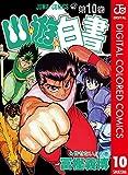 幽★遊★白書 カラー版 10 (ジャンプコミックスDIGITAL)