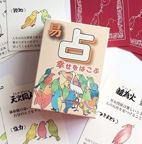 【 Partners 】易 占い 幸せを運ぶ 64枚 のカード