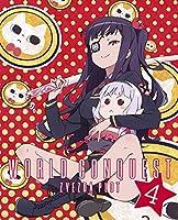 世界征服~謀略のズヴィズダー~ 4(完全生産限定版) [DVD]