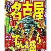 るるぶ名古屋'11~'12 (国内シリーズ)