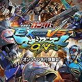 機動戦士ガンダム EXTREME VS. マキシブーストON オンライン先行体験会【PS4】|オンラインコード版