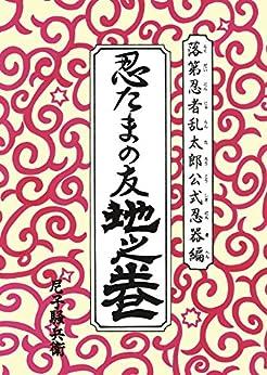 [尼子 騒兵衛]の落第忍者乱太郎公式忍器編 忍たまの友 地之巻 (あさひコミックス)