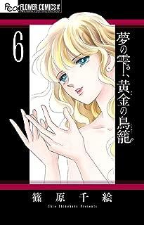 夢の雫、黄金の鳥籠 (6) (フラワーコミックスアルファ)