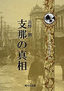 復刻「支那の真相」 呉PASS復刻選書24