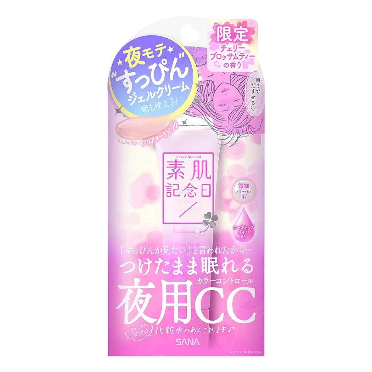 六月ぐるぐる最後に素肌記念日 フェイクヌードクリーム ヌードピンク チェリーブロッサムティの香り 30g