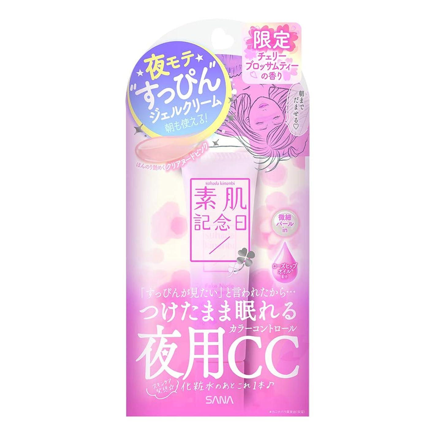 経済スリップシューズ症状素肌記念日 フェイクヌードクリーム ヌードピンク チェリーブロッサムティの香り 30g