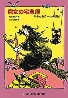 魔女の宅急便〈その3〉キキともうひとりの魔女 (福音館文庫 物語)