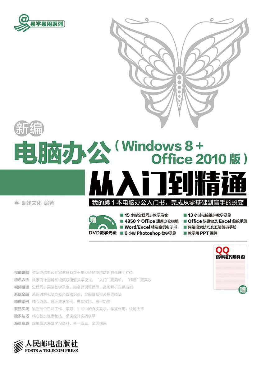 新编电脑办公Windows 8 Office 2010版从入门到精通 (易学易用系列)