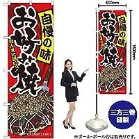 のぼり旗 お好み焼 SNB-2587 (受注生産)