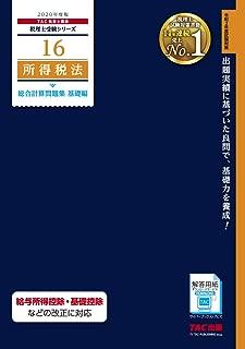 税理士 16 所得税法 総合計算問題集 基礎編 2020年度 (税理士受験シリーズ)