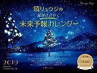 鏡リュウジの 星がささやく未来予報カレンダー2019 ([カレンダー])