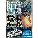 堂本ルール(DOMOTO RULE) 全5巻完結セット(ヤングチャンピオンコミックス)
