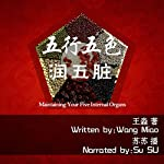 五行五色润五脏 - 五行五色潤五臟 [Maintaining Your Five Internal Organs] audiobook cover art