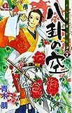 ふしぎ道士伝八卦の空 2 (ボニータコミックスα)