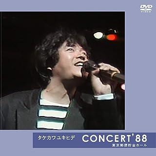 タケカワユキヒデ CONCERT'88 東京郵便貯金ホール [DVD]