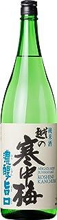 新潟銘醸 越の寒中梅 濃醇旨口 純米酒 [ 日本酒 1800ml ]