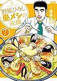 野原ひろし 昼メシの流儀(7) (アクションコミックス)