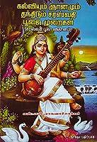 Kalviyum Gnanamum Thanthidum Saraswathi Poojai Muraigal