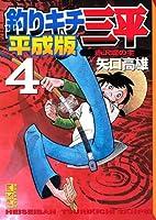 釣りキチ三平 平成版(4) (講談社漫画文庫)