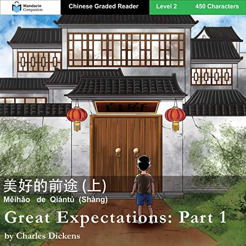 Great Expectations: Part 1 cover art