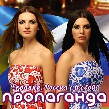 Украина, Россия с тобой!