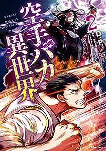 空手バカ異世界 2 (ヒューコミックス)