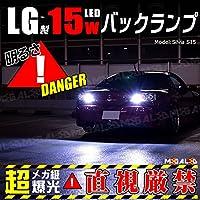 ミライース LA350S系 360S系 対応★LG製 15w LED バックランプ★発光色ホワイト【メガLED】