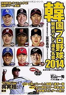 韓国プロ野球観戦ガイド&選手名鑑〈2014〉