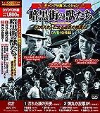 ギャング映画 コレクション 暗黒街の獣たち ACC-174 [DVD] image
