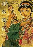 剣客商売 40
