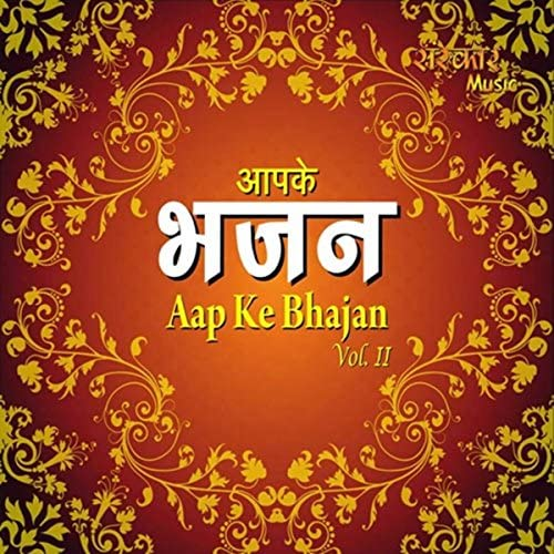 Kavita Paudwal feat. Rahul kumar, Shikha Modi, Narendra Seth, Manju Bhatia, Vijay Vyas, Sushil Damani, Sarita Raj & Ravindra Jyoti