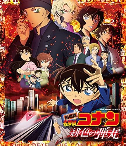 劇場版「名探偵コナン緋色の弾丸」 (通常盤) (BD) [Blu-ray]