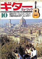 ギターミュージック 1981年10月号 特集:国際ギターフェスティバル