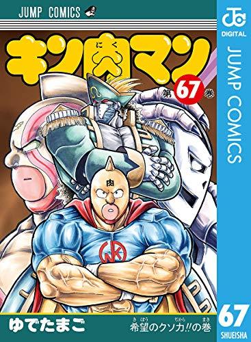 キン肉マン 67 (ジャンプコミックスDIGITAL)