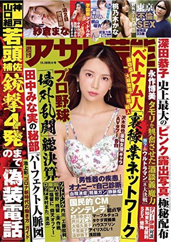 週刊アサヒ芸能 2020年 11/19号 [雑誌]