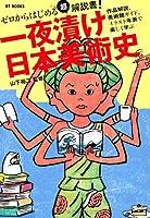 一夜漬け日本美術史 (BT BOOKS)