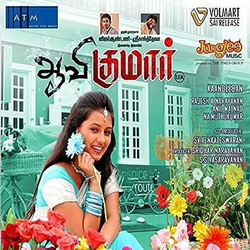 Aavi Kumar (Original Motion Picture Soundtrack)
