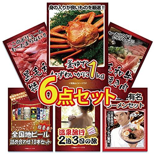 景品セット 6点 …釜茹で紅ズワイガニ 1kg、黒毛和牛肉、すき焼き肉、ビールセット、ラーメンセット 他