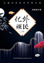 Hua Wai Wan Min Volume 1