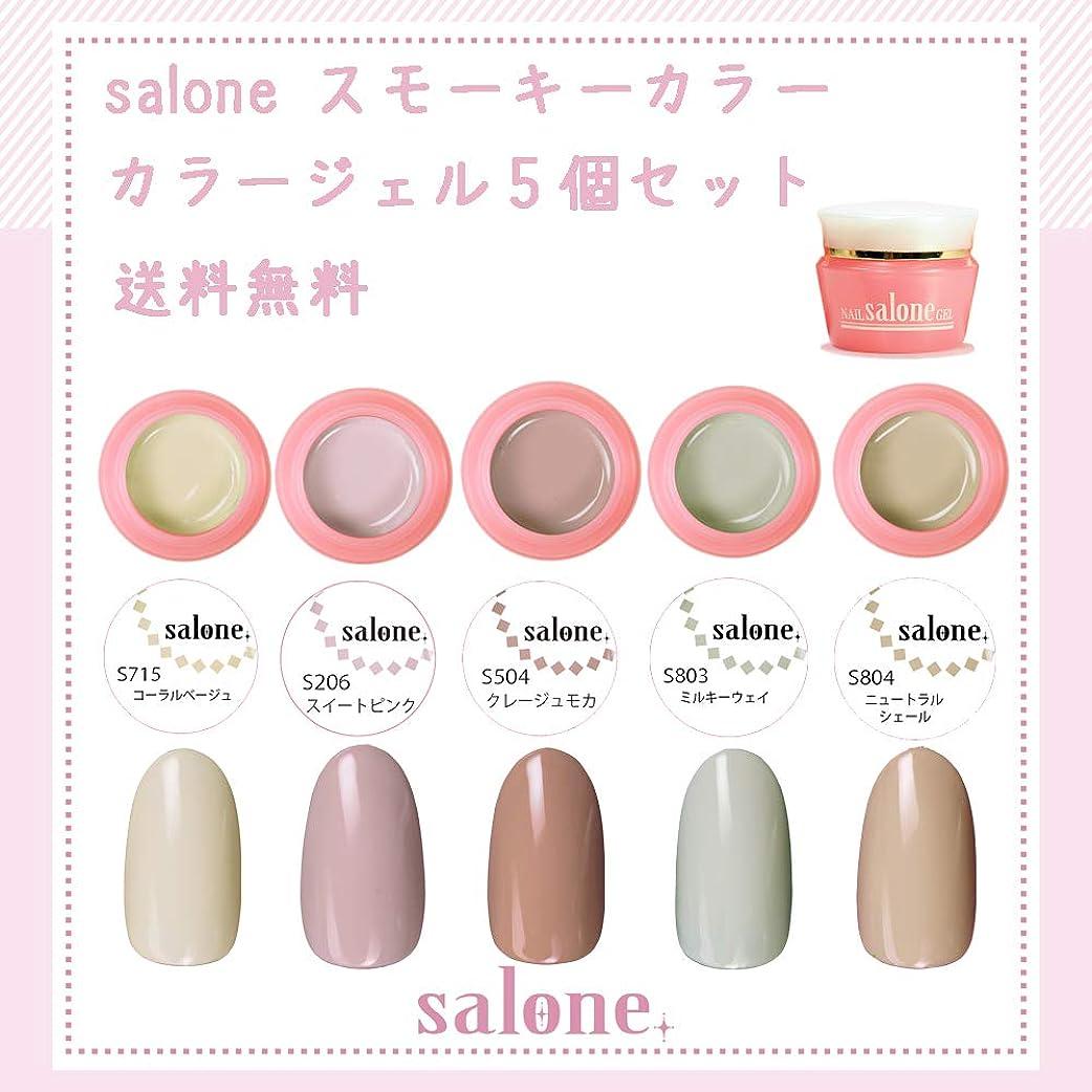 ヨーロッパ翻訳する著名な【送料無料 日本製】Salone スモーキー カラージェル5個セット アンニュイなスモーキーなカラー
