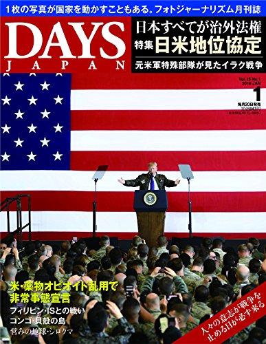 DAYS JAPAN 2018年1月号 (特集 占領下の日本 日米地位協定)