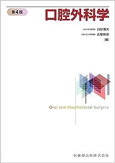 口腔外科学 第4版