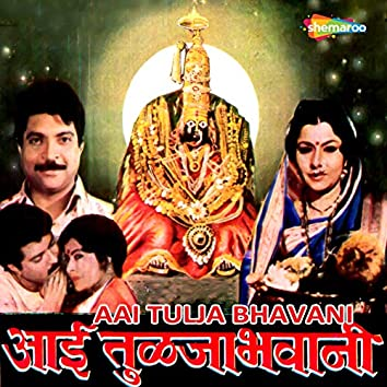 Aai Tulja Bhavani (Original Motion Picture Soundtrack)