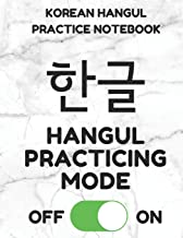 Korean Hangul Practice Notebook: Hangul Manuscript Wongoji Writing Paper, Large Size for Students, Funny Mode White Cover