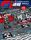 F1  エフワン  速報 2020 Rd  ラウンド  05 CLASSICS フランスGP   グランプリ  号 F1速報