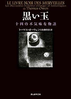 黒い玉 (創元推理文庫)