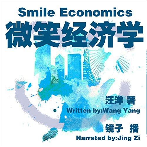 微笑经济学 - 微笑經濟學 [Smile Economics] cover art
