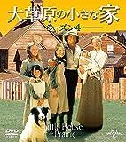 大草原の小さな家 シーズン4 バリューパック[DVD]